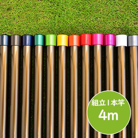 物干し竿 4m 物干し竿 組み立て式 1本竿 サビない アルミ物干し 32パイ 長さ 4m 4本 ブロンズ色 キャップの色が選べる 屋外 屋内 ベランダに最適な ものほし竿 洗濯ざお【保証付】【日本製】