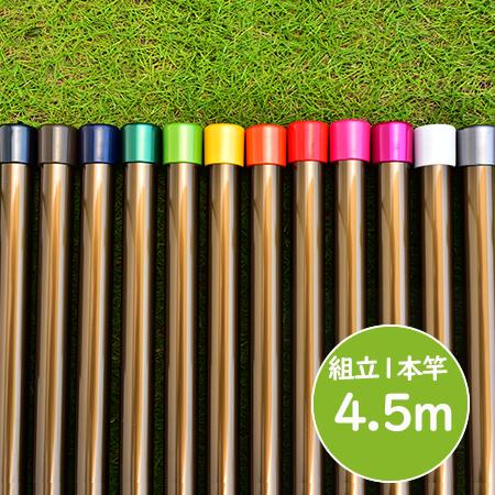 組み立てると通常の1本竿と同じようにすっきりと1本の竿に仕上がります 途中で継ぎ目で盛り上がったりはしません 組み立てですが強度は1本竿以上の強度です 物干し竿 組み立て式 1本竿 4.5m サビない アルミ物干し 32パイ 長さ 日本製 ものほし竿 洗濯ざお ベランダに最適な ブロンズ色 保証付 屋外 品質保証 キャップの色が選べる 4.5m 価格 交渉 送料無料 屋内