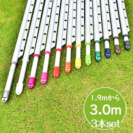 組み立て式 高剛性伸縮ハンガー竿3本セット (長さ:1.9mから3.0mまで伸びる)シルバー色 ベランダ ハンガー掛け付き物干し竿 キャップの色が選べる