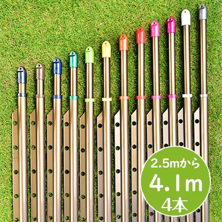 組み立て式 伸縮ハンガー竿 4本セット(長さ:2.5mから4.1mまで伸びる)錆びない 物干し竿 ブロンズ色 ベランダ 高剛性