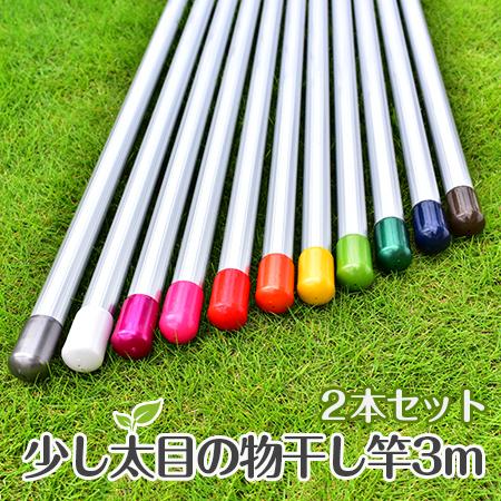 物干し竿 3m 2本セット 1本竿少し太目 35パイ×3mシルバ色 錆びないアルミ製(日本製・自社工場製造物干し竿)キャップの色が選べる