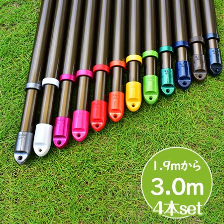 組み立て式 伸縮竿4本 物干し竿 (長さ:1.9mから3.0mまで伸びる)ブロンズ色 キャップの色が選べる