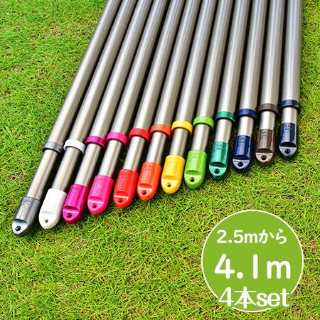組み立て式 伸縮竿 物干し竿4本 (長さ:2.5mから4.1mまで伸びる)シャンパンゴールド色 キャップの錆びないアルミ物干し竿 色が選べる