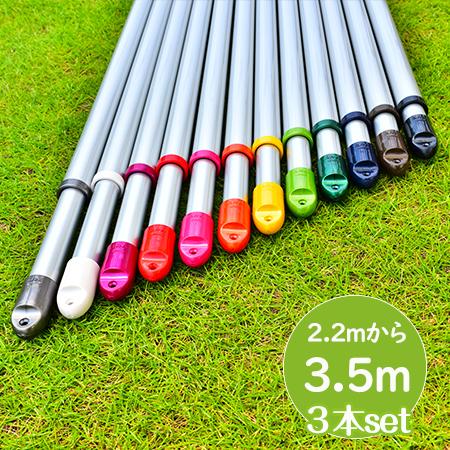 組み立て式 伸縮竿 物干し竿3本 (長さ:2.2mから3.5mまで伸びる)シルバー色 強度が高いアルミ物干し竿 キャップの色が選べる