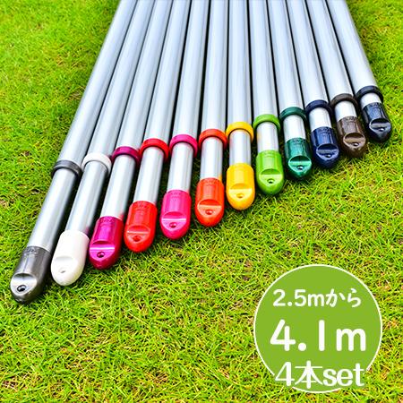 組み立て式 高剛性伸縮竿 錆びない物干し竿4本 (長さ:2.5mから4.1mまで伸びる)シルバー色 ベランダ キャップの色が選べる