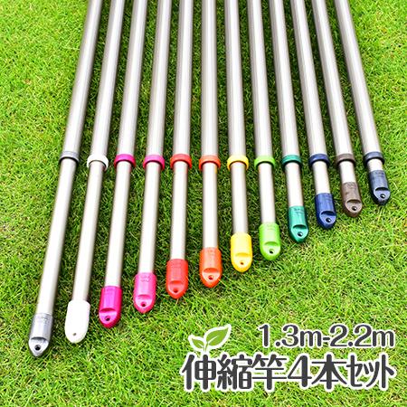 物干し竿 4本セット(1.3mから2.2mまで伸びる) シャンパンゴールド色 錆びないアルミ 物干し竿 日本製