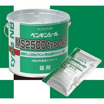 ペンギンシール MS2500 TypeNB 4L 1缶