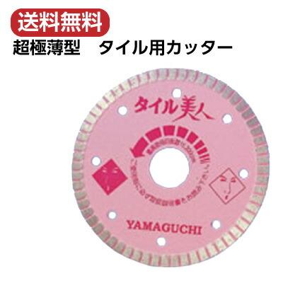 タイル用カッター タイル美人4 TY-4B ピンク