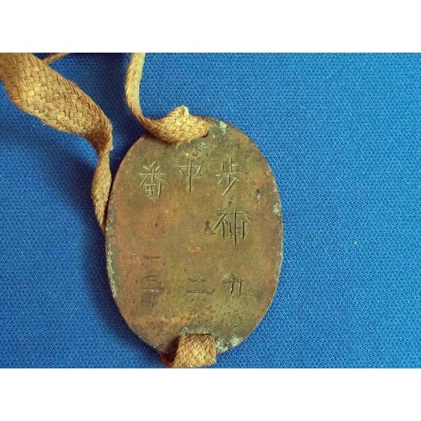 旧帝国 陸軍認識票 実物 b1