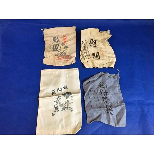 慰問袋 4点セット 本物 実物教材 博物館 15年戦争 A6