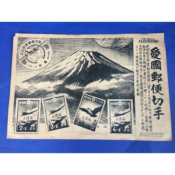 愛国郵便切手 ポスター 昭和12年 本物 実物教材 b2