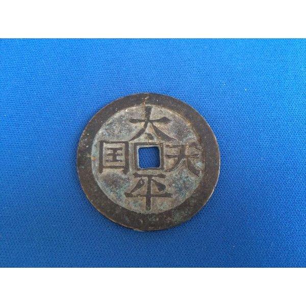 太平天国 硬貨 中国古銭 b1