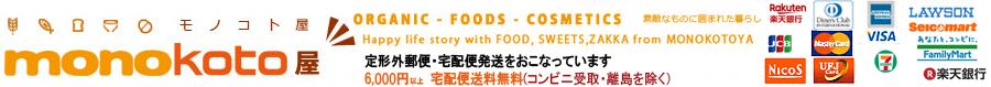 素敵な暮らし・モノコト屋:毎日をハッピーにオーガニック食材・コスメ・雑貨・食品をお届け