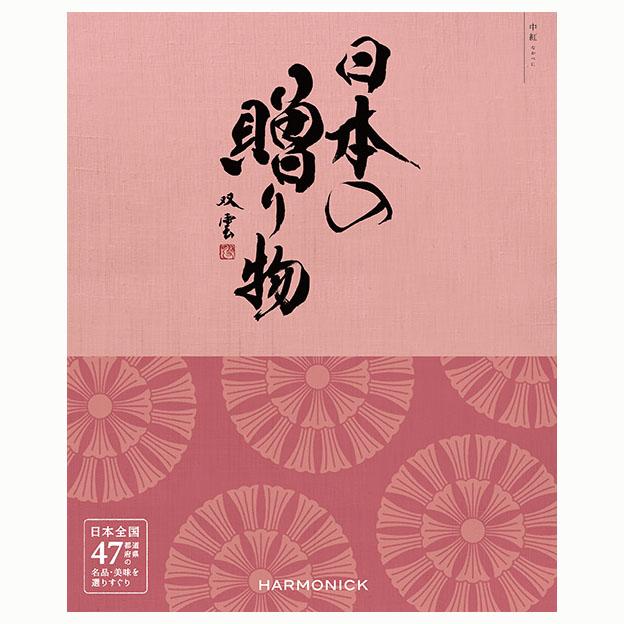 技を磨き 知恵と工夫を凝らした名品揃い モデル着用 注目アイテム 品質の高い日本製 47都道府県が誇るそれぞれの土地ならではの一品をお届け カタログギフト 日本の贈り物 中紅8800円コースギフト 内祝い 熨斗 出産祝い 結婚内祝い 内のし対応不可 お礼 店内全品対象 外のしのみ対応 ラッピング包装紙無料