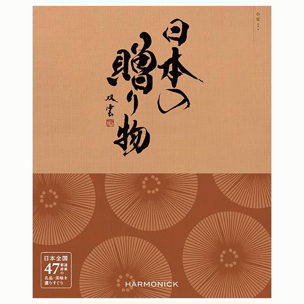 技を磨き 知恵と工夫を凝らした名品揃い 品質の高い日本製 47都道府県が誇るそれぞれの土地ならではの一品をお届け カタログギフト 日本の贈り物 お得クーポン発行中 小豆15800円コースギフト 内祝い 手数料無料 ラッピング包装紙無料 出産祝い 内のし対応不可 熨斗 外のしのみ対応 お礼 結婚内祝い