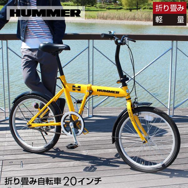 ハマーブランドの折り畳み自転車 アウトレット 軽量で持ち運びも便利 HUMMER 今ダケ送料無料 ハマーブランド 折りたたみ自転車 20インチ イエロー 軽量 沖縄 離島への配送不可 折り畳み ※北海道 FDB20G MG-HM20G サイクル