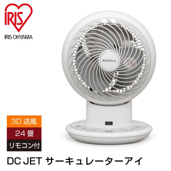 省エネ性が高いDCモーター搭載 より強力で静音性も高まったDCジェットサーキュレーターです IRIS OHYAMA アイリスオーヤマ サーキュレーターアイ DC PCF-SDC15T 大風量 新入荷 流行 JET 3Dランダム送風 40%OFFの激安セール 24畳 ホワイト