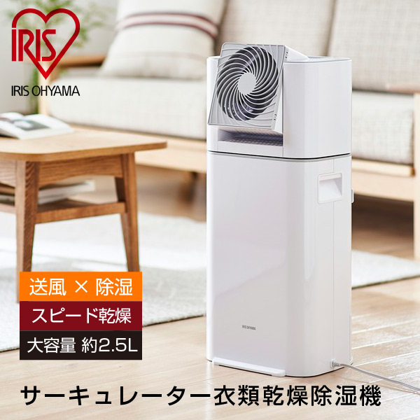 サーキュレーターを搭載した 衣類乾燥除湿機です IRIS OHYAMA アイリスオーヤマ IJD-I50-WH サーキュレーター衣類乾燥除湿機 通販 激安 グレー お得なキャンペーンを実施中 ホワイト