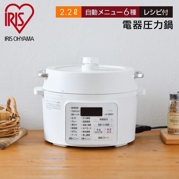 圧力調理でいつもの調理時間を短縮 本格料理も簡単に調理できる電気圧力鍋です IRIS OHYAMA アイリスオーヤマ スピード対応 全国送料無料 送料無料激安祭 電気圧力鍋 2.2L ホワイト PC-MA2-W 無水調理 グリル鍋 炊飯 低温調理