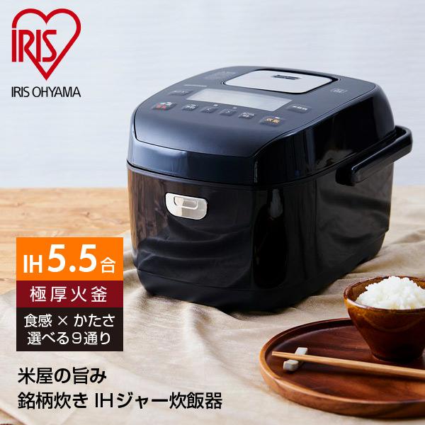 大火力で一気に加熱し炊き上げる 米屋の旨み銘柄炊き圧力IHジャー炊飯器です IRIS OHYAMA アイリスオーヤマ 米屋の旨み RC-PD50-B 銘柄炊き 出群 セール品 Wヒーター搭載 圧力IHジャー炊飯器5.5合 極厚火釜 ブラック