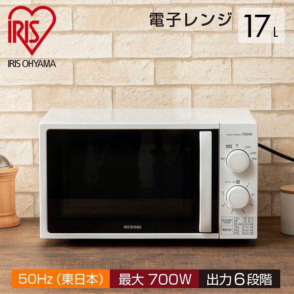 あたためも 正規取扱店 解凍も簡単操作ができるシンプルデザインの電子レンジです IRIS OHYAMA アイリスオーヤマ 電子レンジ ご予約品 17L 50Hz 最大700W ホワイト IMG-T177-5-W 東日本 ターンテーブル