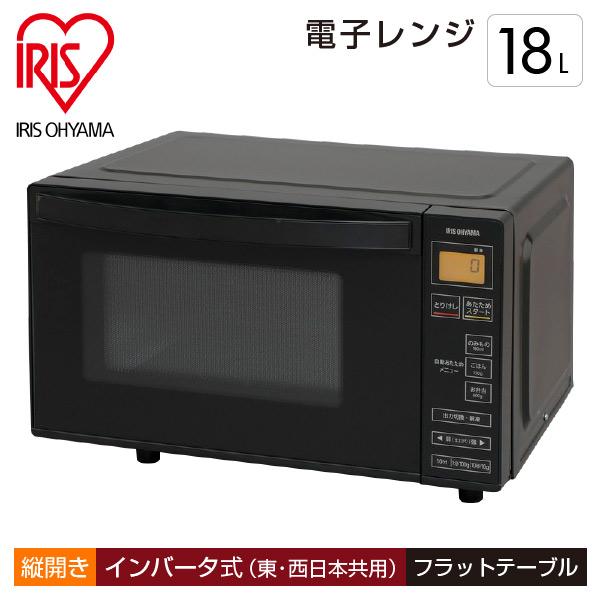 NEW あたため 解凍も簡単 大注目 大きなお弁当もあたためられるフラットタイプの電子レンジです IRIS OHYAMA アイリスオーヤマ ブラック インバーター式 18L IMB-FV1801 電子レンジ フラットテーブル