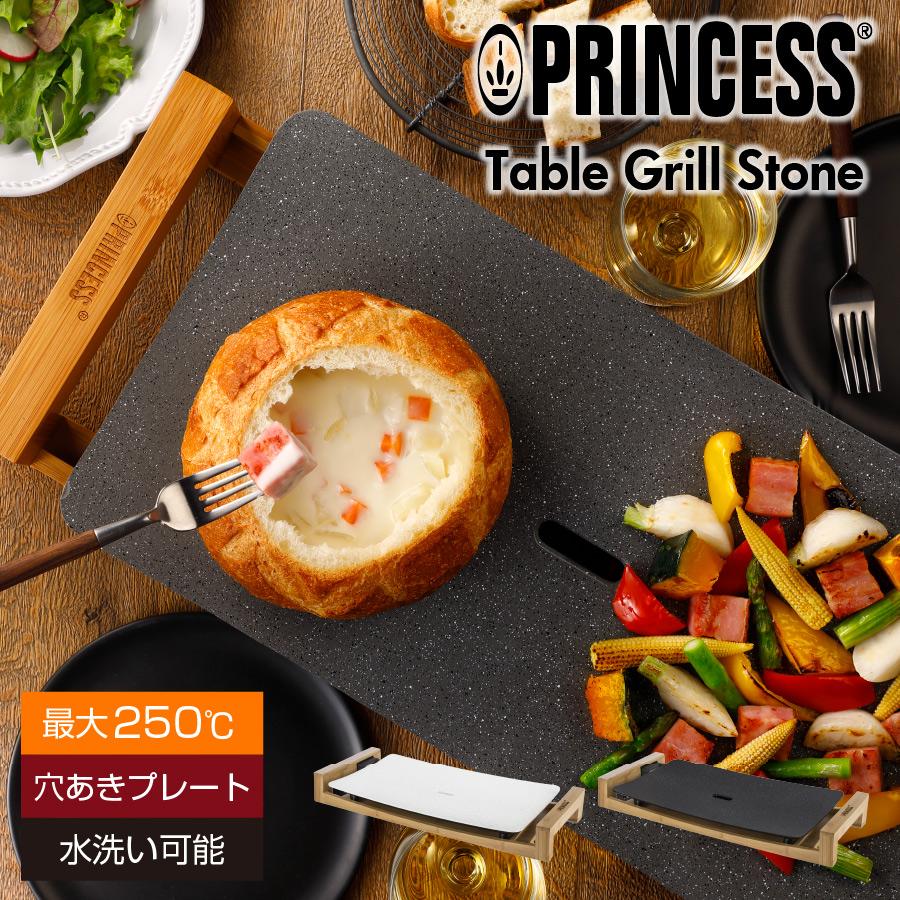 PRINCESS Table Grill Stoneは Pureと同じ機能を持ち シックなストーンテイストのプレートで真っ白のPureとは違う表情で料理を美味しく引き立てます プリンセス Stone テーブルグリルストーン ホットプレート おうち時間 新作 大人気 ステイホーム ブランド買うならブランドオフ 103031 ブラック おしゃれ ホワイトグリルプレート 103033 卓上調理 正規品 焼肉
