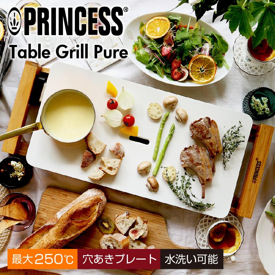 美しすぎるホットプレート 美味しい 18%OFF ヘルシー お手入れ簡単 遠赤外線効果で野菜 肉 海鮮など あらゆる素材本来の美味しさに出会えます オイルフリー調理可能 PRINCESS プリンセス Table 定番スタイル Grill 白 正規品 ホットプレート おしゃれ グリルプレート ホワイト テーブルグリルピュア 103030 Pure 焼肉 おうち時間 ステイホーム 卓上調理