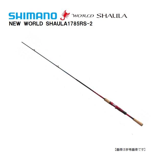 シマノ NEW ワールドシャウラ  1785RS-2 送料無料 [ロッド]