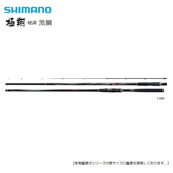 【新商品入荷】シマノ 20 極翔硬調黒鯛 1-530 送料無料
