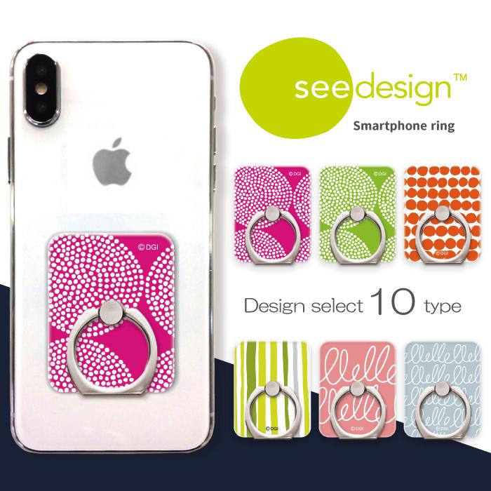 ドナ・ゴーマンが立ち上げたブランド see design(TM) のおしゃれなスマホリング スマートフォン用ホールドリング シーデザイン スマホリング see design(TM) グッズ 送料無料 スマートフォンリング アイフォンX バンカーリング おしゃれ 可愛い 人気 アイフォンX カバー iPhone X スマートフォン用ホールドリング 北欧テイスト