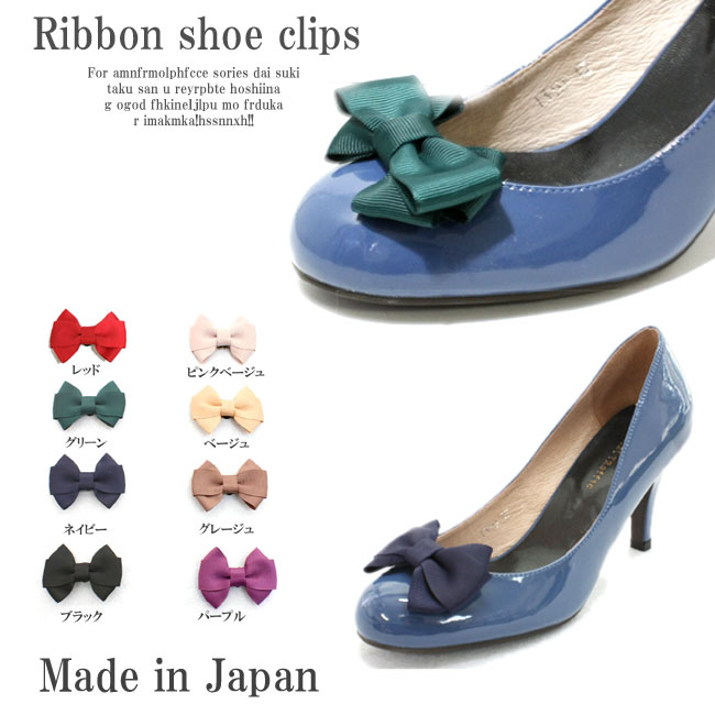 Basic goods of our store! Simple ribbon Shoo clip one pair (for one pair) /  shoes accessories / shoes clip / party / graduation / Shin pull ribbon /