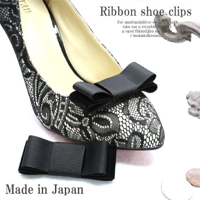 Made in JAPAN 日本製 黒 ベルベットとグログランリボンのシンプルなリボンシュークリプッ 1ペア 1足分 シューズアクセサリー カメリア スエード 結婚式 卒業 パーティ 豹 返品交換不可 お呼ばれ 発表会 卒園 シューズクリップ 18%OFF