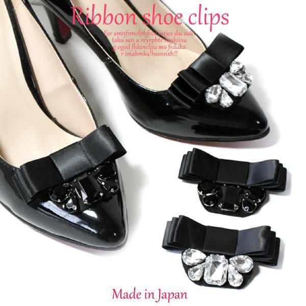 靴の側面にも ブローチとしても Made in JAPAN SEAL限定商品 日本製 ラインストーンと三段リボンデザイン 上品なシューズクリップ おトク パーティ ロイヤルウエディング シューズアクセサリー エナメル 美脚 1ペア ビジュー 1足分