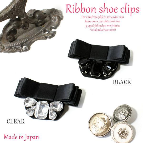 靴の側面にも ブローチとしても Made in JAPAN 日本製 ラインストーンと三段リボンデザイン 数量限定アウトレット最安価格 上品なシューズクリップ シューズアクセサリー ロイヤルウエディング 1足分 エナメル パーティ 美脚 1ペア ビジュー 送料無料限定セール中