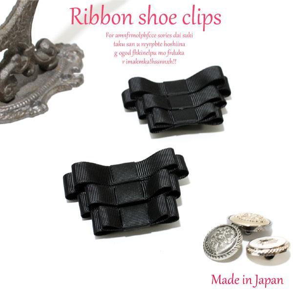 ブローチとしても Made 市場 in JAPAN 日本製 3連リボンがアクセントになるシューズクリップ 1ペア 1足分 シューズアクセサリー パーティ モダン フラット エナメル ロイヤル 超定番 オペラシューズ クラシック
