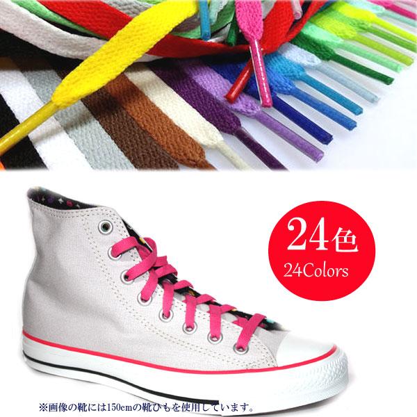 24色展開 靴ひも シューレース 115cmから120cm 0.8cm幅 平紐 平ひも 無地シューレース ハイカット スニーカー 卓抜 2本入り 1足分 長い靴紐 好評受付中 靴紐 運動靴 シューズアクセサリー