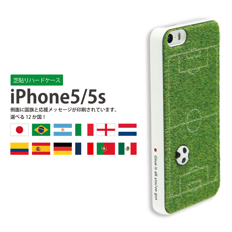サッカー好きにオススメ アイフォン5s アイホン メッセージ付ミニチュアサッカーコート 好評 iPhone5s共用ハードケース ミステリーサークル iPhone5 国内正規総代理店アイテム 芝刈
