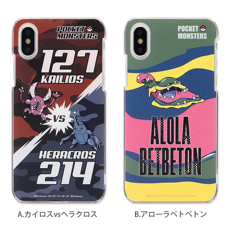 gourmandise smartphone case POKE-556A