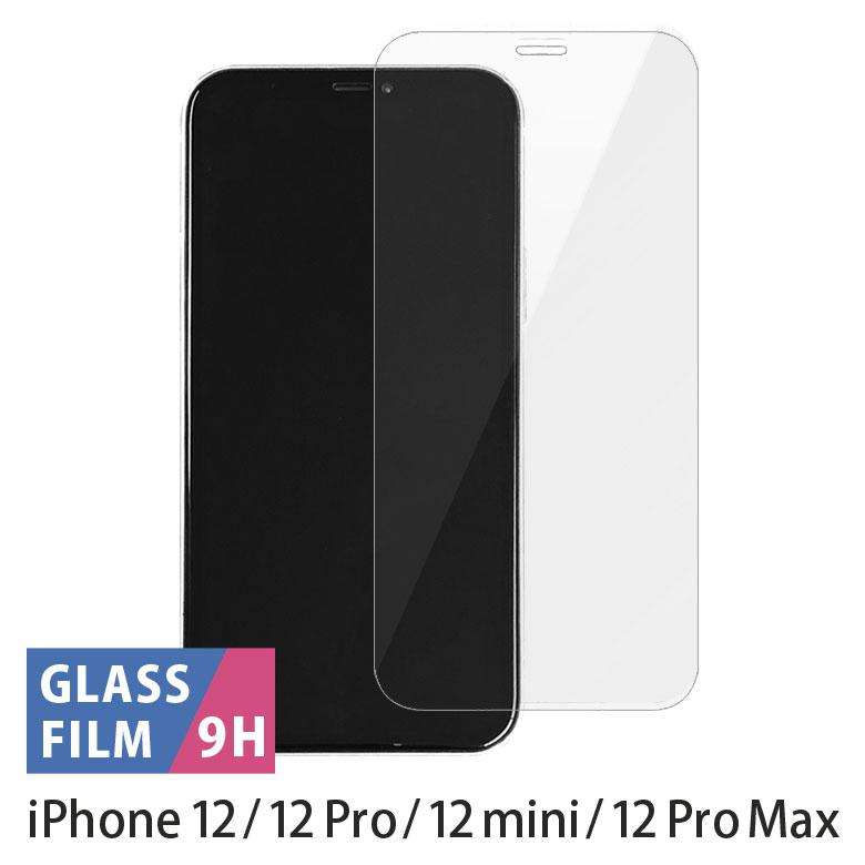 iPhone12シリーズ 5.4inch 爆売りセール開催中 6.1inch 6.7inch ガラス アイフォン12 アイホン 12pro 硬質フィルム 気泡レス シート キズ防止 スリム 液晶保護 クリア iPhoneグッズ ガラスフィルム 12 Max 12プロ 12Pro 再入荷/予約販売! Pro iPhone12 アイフォン iPhone mini 12mini 12シリーズ対応 フィルム アイフォン12pro スクリーンプロテクター 薄型 液晶フィルム 9H