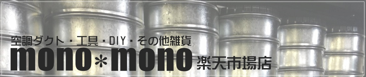 mono mono 楽天市場店:空調設備の製造・施工・管理まで、その他DIY・工具も販売しております