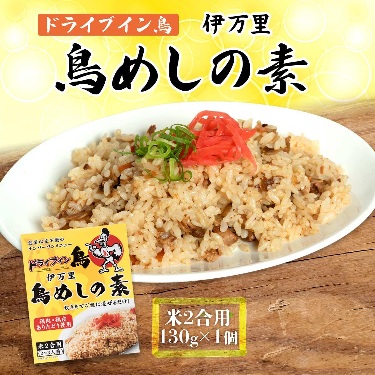 九州 店 佐賀 伊万里 ドライブイン鳥 鳥めしの素 鶏肉 人気ショップが最安値挑戦 アリウラ お土産 130g ギフト