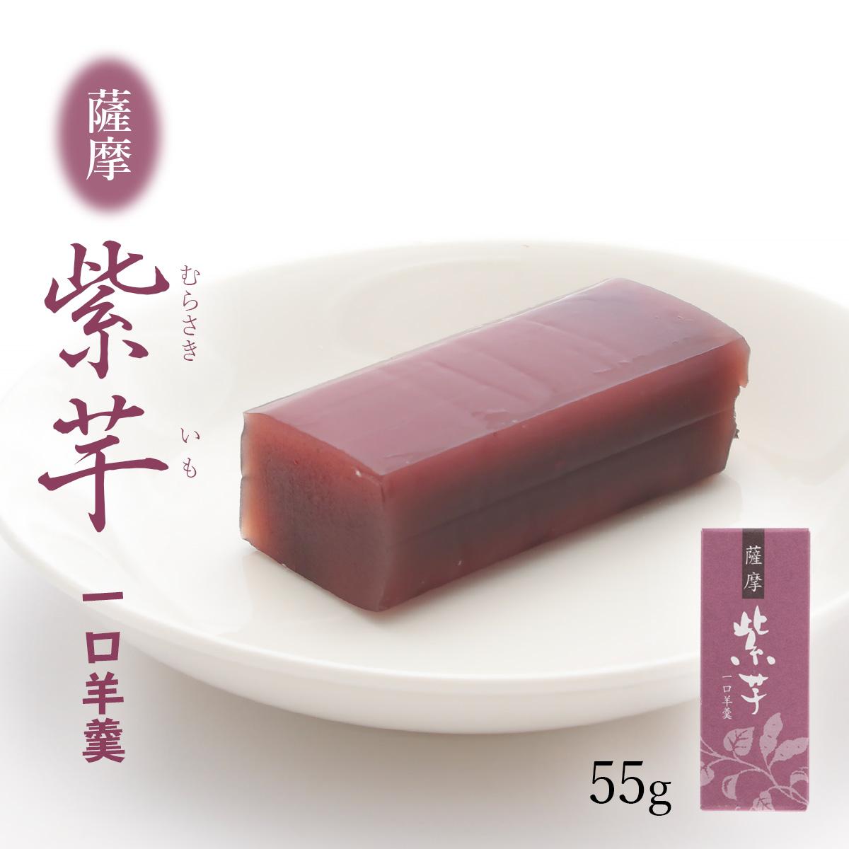 紫芋を使用した一口羊羹 馬場製菓 ようかん 薩摩 贈呈 紫芋 正規品 一口羊羹 屋久島 55g 一口 土産 羊羹
