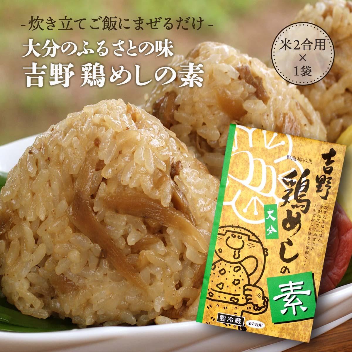 鳥めし 鳥めしの素 大分 お取り寄せ 米2合用 ギフト 吉野鶏めしの素 グルメ 新作製品、世界最高品質人気! 引き出物