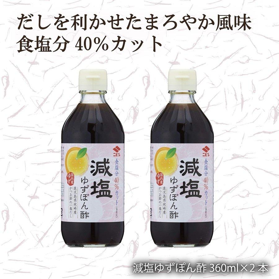 (人気激安) しょうゆ 減塩 高血圧 ニビシ ニビシ醤油 360ml×2個 人気ブランド多数対象 生活習慣病 減塩ゆずぽん酢