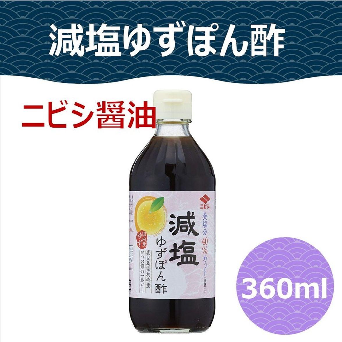 しょうゆ 減塩 高血圧 お歳暮 ニビシ 360ml 減塩ゆずぽん酢 お洒落 ニビシ醤油