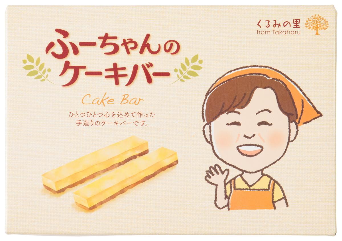 九州 宮崎 高原 スイーツ くるみ 春の新作続々 くるみの里 お買い得品 ケーキバーセット ケーキバー 8本 チーズバー