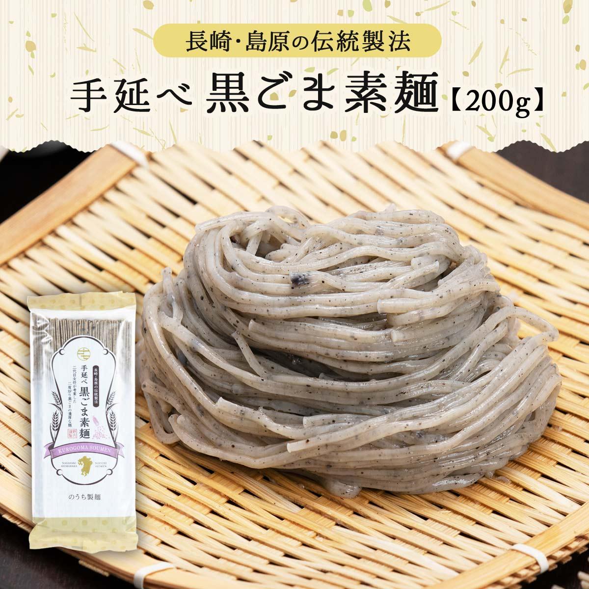 九州 定番スタイル 長崎 島原 そうめん ごま 200g 40%OFFの激安セール のうち製麺 黒 ごま麺そうめん