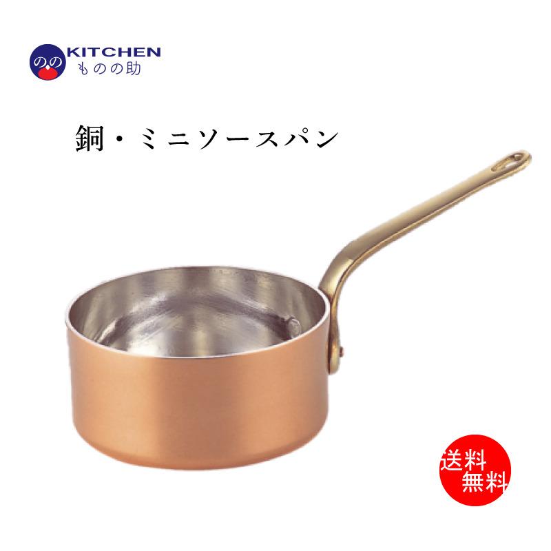 銅鍋 ミニソースパン プチパン 15cm 【送料無料】 【燕三条製品】
