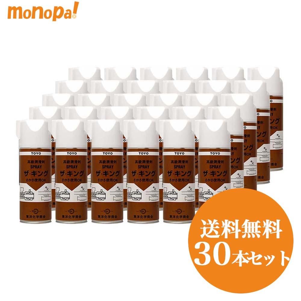 ザ・キング TAC-529 東洋化学商会 420ml 30本 エアゾール スプレー テフロン 潤滑剤